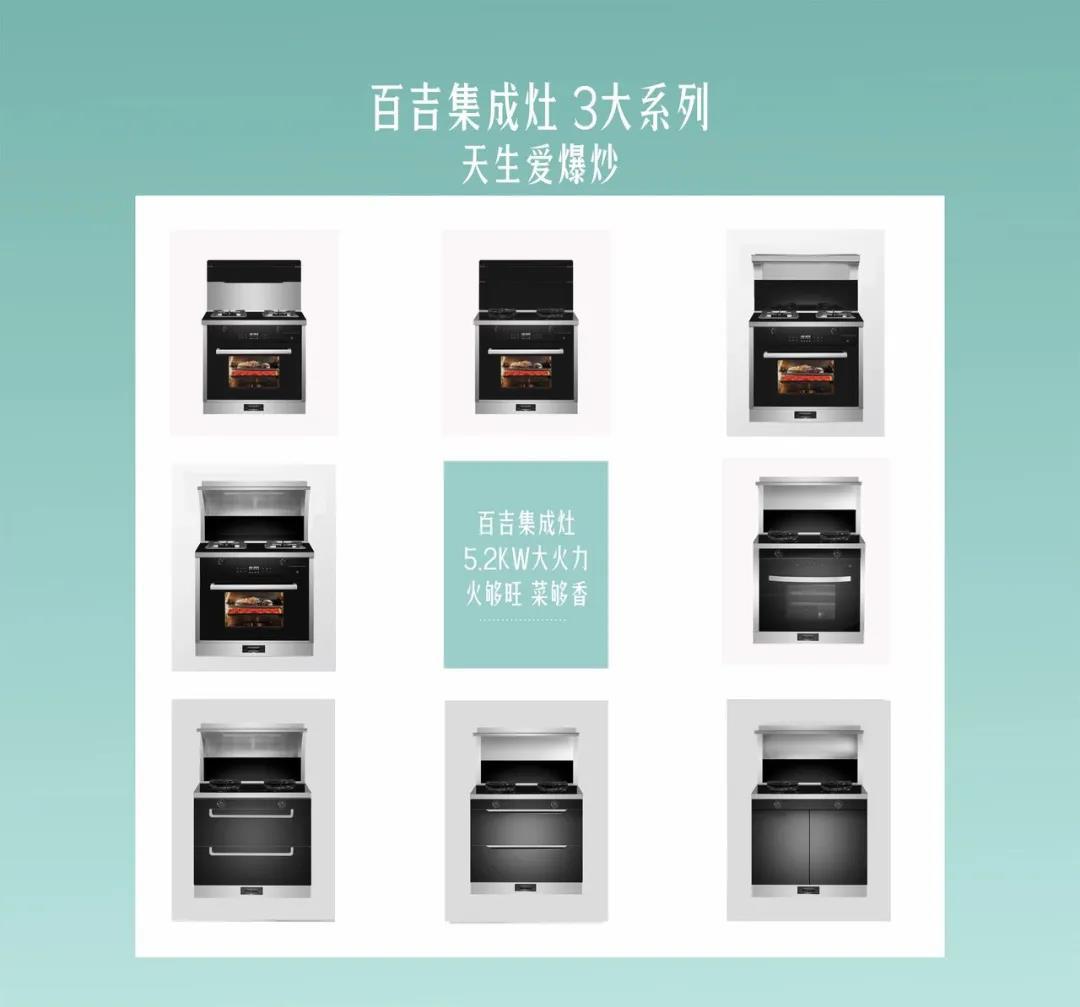 百吉集成灶新品正式首发上市